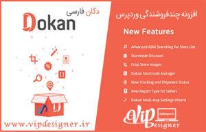 افزونه دکان پرو Dokan Pro Business فارسی