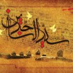بنر شهادت امام سجاد (ع) شماره 235
