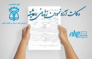 متن سند وکالت آزاد نمودن زندانی با وثیقه
