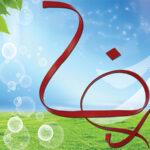 بنر ولادت امام رضا (ع) شماره 245