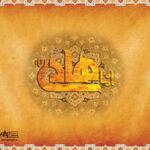 بنر ولادت امام هادی (ع) شماره 255