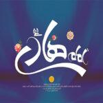 بنر ولادت امام هادی (ع) شماره 256