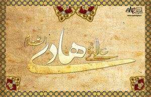 بنر ولادت امام هادی (ع) شماره 259