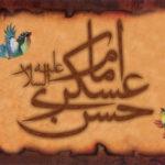 بنر شهادت امام حسن عسگری شماره 260