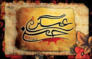 بنر شهادت امام حسن عسگری (ع) شماره 261