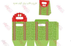 طرح لایه باز و قالب برش باکس هدیه ( gift box )