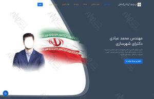 قالب html ویژه انتخابات