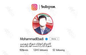 تیزر تبلیغات صفحه اینستاگرام نامزدهای انتخابات