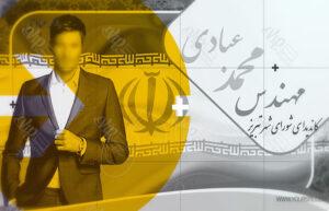 تیزر تبلیغاتی نامزدهای انتخاباتی ( وله و کلیپ تبلیغاتی) شماره 6