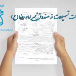 متن سند تعهدنامه درخواست تسهیلات از صندوق مهر امام رضا(ع)