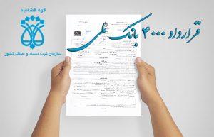 متن سند قرارداد 4000 بانک ملی