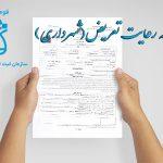 متن سند تعهدنامه رعایت تعریض (شهرداری)