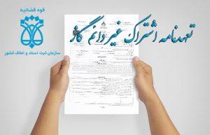 متن سند تعهدنامه اشتراک غیر دائم گاز