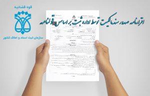 متن سند اقرارنامه صدور سند مالکیت توسط اداره ثبت بر اساس قولنامه