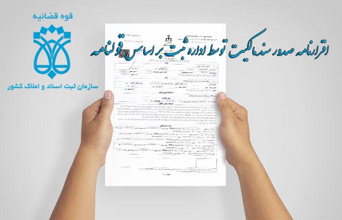 سند اقرارنامه صدور سند مالکیت توسط اداره ثبت بر اساس قولنامه