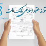متن سند قرارداد پشتوانه عقود اسلامی بانک ملت