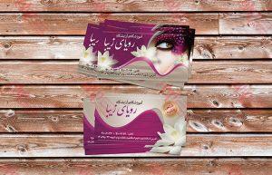 کارت ویزیت آموزشگاه و آرایشگاه زنانه – دورو